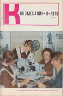 Киномеханик №9 1976 г.