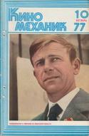 Киномеханик №10 1977 г.