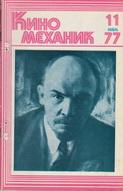 Киномеханик №11 1977 г.