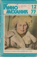 Киномеханик №12 1977 г.