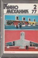 Киномеханик №2 1977 г.