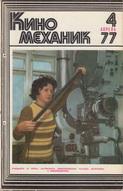 Киномеханик №4 1977 г.