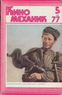 Киномеханик №5 1977 г.