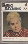 Киномеханик №6 1977 г.
