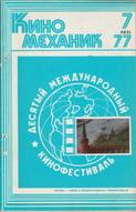 Киномеханик №7 1977 г.