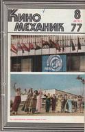 Киномеханик №8 1977 г.