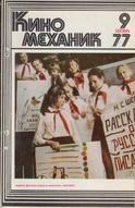 Киномеханик №9 1977 г.