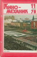 Киномеханик №11 1978 г.