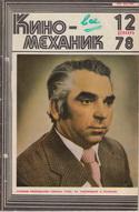 Киномеханик №12 1978 г.