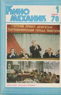 Киномеханик №1 1978 г.