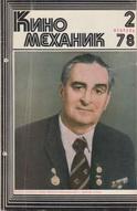 Киномеханик №2 1978 г.