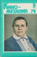 Киномеханик №3 1978 г.
