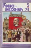 Киномеханик №5 1978 г.