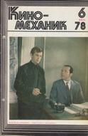 Киномеханик №6 1978 г.