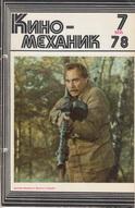 Киномеханик №7 1978 г.