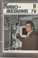 Киномеханик №8 1978 г.