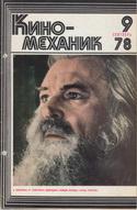 Киномеханик №9 1978 г.