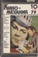 Киномеханик №10 1979 г.