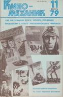 Киномеханик №11 1979 г.