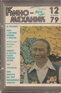 Киномеханик №12 1979 г.