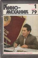 Киномеханик №1 1979 г.