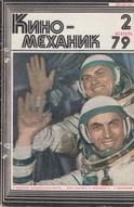 Киномеханик №2 1979 г.