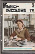 Киномеханик №3 1979 г.