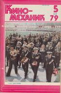 Киномеханик №5 1979 г.