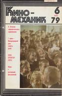 Киномеханик №6 1979 г.
