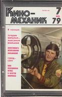 Киномеханик №7 1979 г.