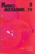 Киномеханик №8 1979 г.
