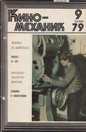 Киномеханик №9 1979 г.