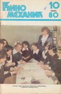 Киномеханик №10 1980 г.