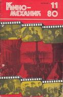 Киномеханик №11 1980 г.