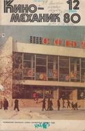 Киномеханик №12 1980 г.