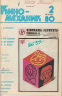 Киномеханик №2 1980 г.