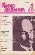 Киномеханик №4 1980 г.