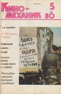 Киномеханик №5 1980 г.