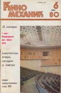 Киномеханик №6 1980 г.