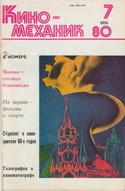 Киномеханик №7 1980 г.