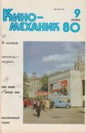 Киномеханик №9 1980 г.