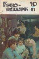 Киномеханик №10 1981 г.