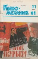 Киномеханик №11 1981 г.