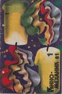 Киномеханик №1 1981 г.