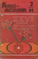 Киномеханик №2 1981 г.
