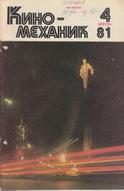 Киномеханик №4 1981 г.