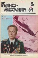Киномеханик №5 1981 г.