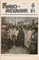 Киномеханик №6 1981 г.