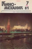 Киномеханик №7 1981 г.