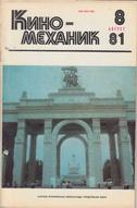 Киномеханик №8 1981 г.